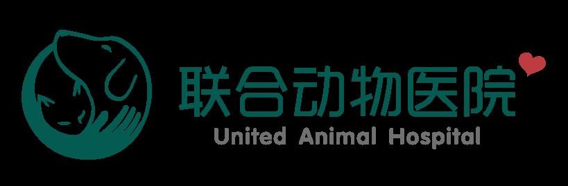武汉联合动物医院