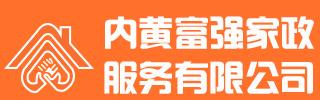 内黄富强家政服务有限公司