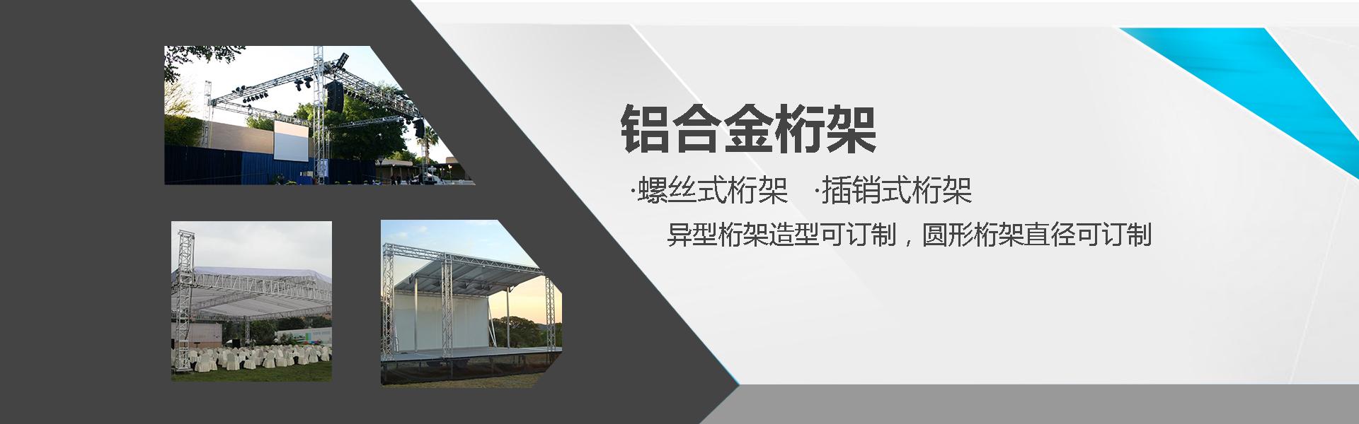 广州市本捷舞台设备有限公司