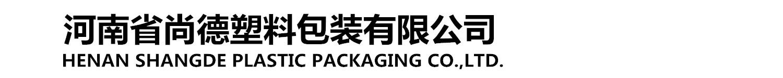 河南省AG最新地址塑料包裝有限公司