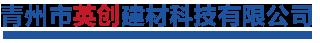 青州市英創建材科技有限公司