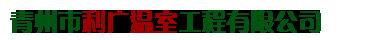 青州市利广温室工程有限公司
