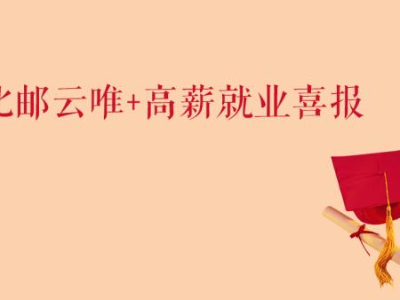 北郵云唯+,云計算學員3月,4月就業喜報