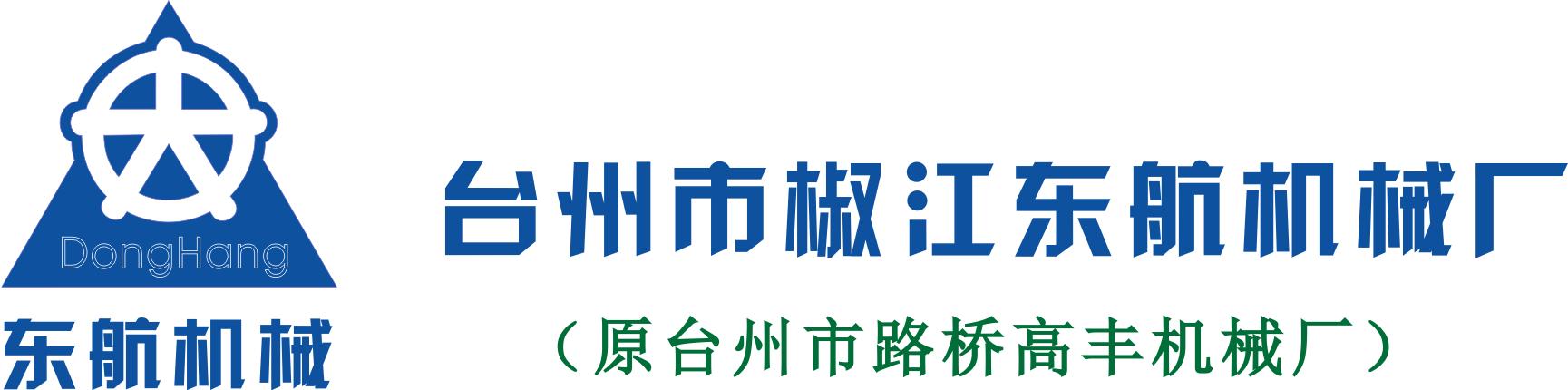 台州市椒江东航机械厂(原台州市路桥高丰农械厂)