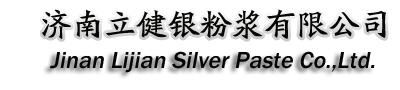 濟南立健銀粉漿公司