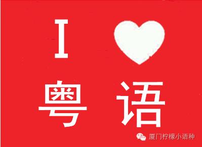 粤语精品课程