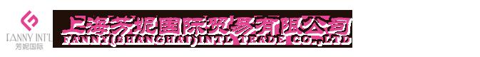 上海芳妮國際貿易有限公司
