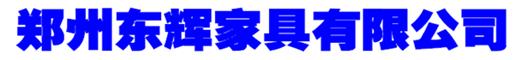 郑州东辉家具有限公司