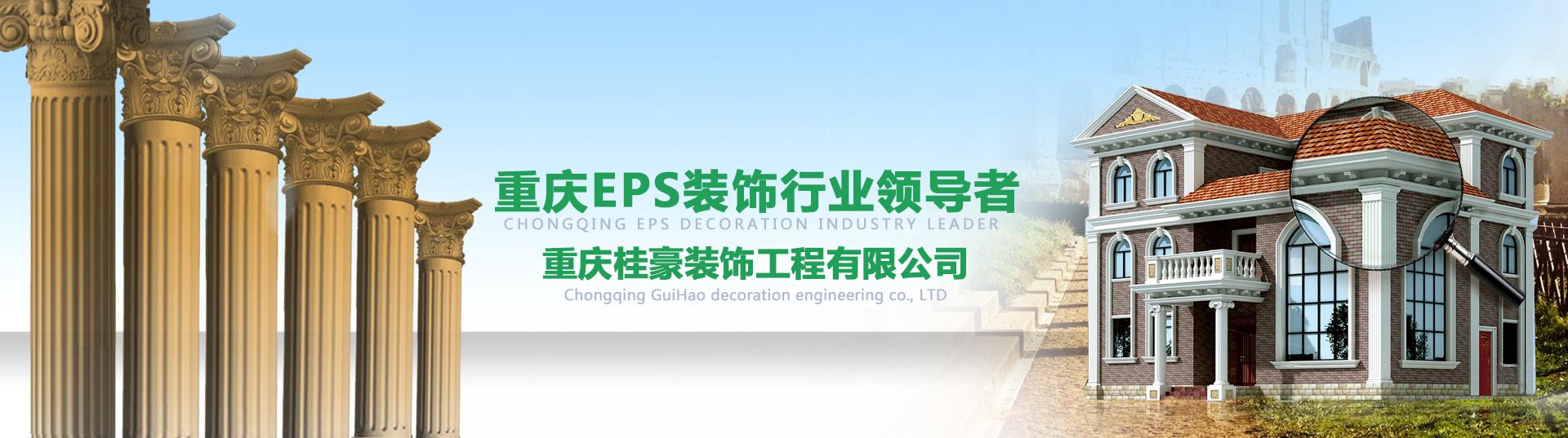 重庆eps装饰行业领导者