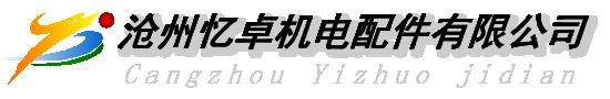 沧州忆卓机电配件有限公司