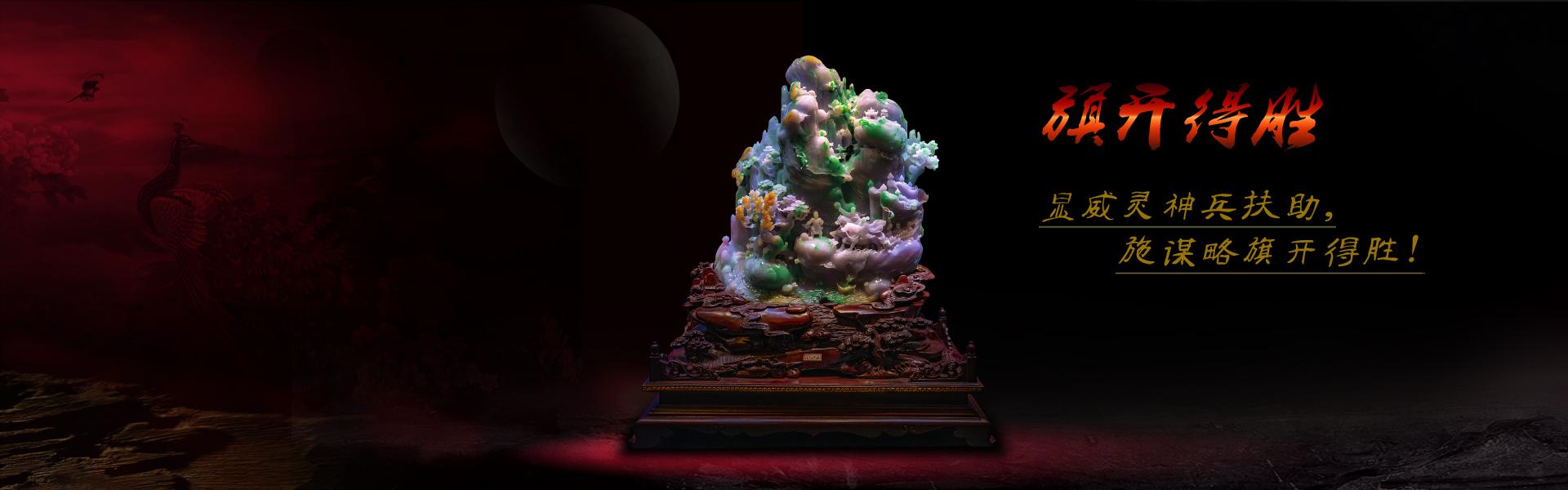 四会市玉言九鼎珠宝有限公司主要产品有玉器摆件、翡翠玉器加工、翡翠雕刻、翡翠白菜,联系方式18666795959,欢迎您的到來!