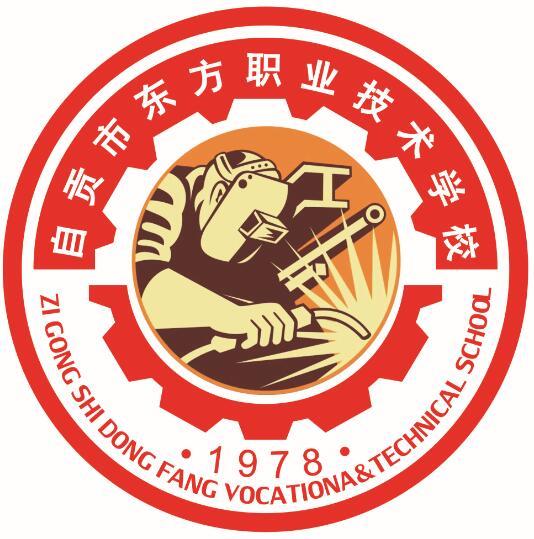 自贡市东方职业技术学校(原东锅技校)