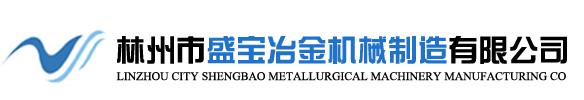 林州市盛宝冶金机械制造有限公司