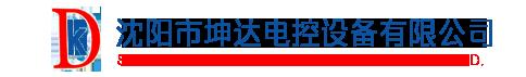 千亿体育娱乐市坤达电控设备有限公司