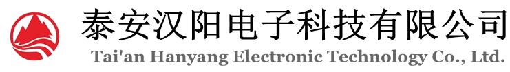 泰安漢陽電子科技有限公司