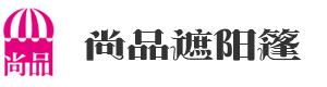 郑州尚品遮阳篷制品有限公司