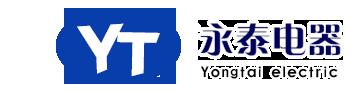 鶴壁市永泰電器有限公司