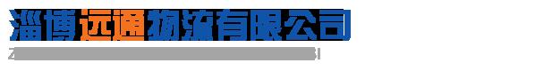 淄博遠通物流有限公司