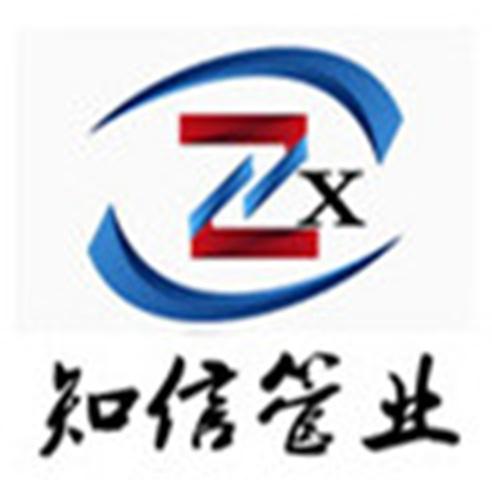 沧州知信管业有限公司...