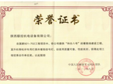 联控机电证书