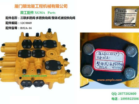 厦工配件XG955/XG956/XG958三联多路阀 12C0069、D32A-16、CAT-YD32.3