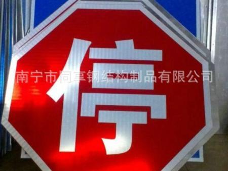 停车警示牌定制,南宁交通标志牌定制