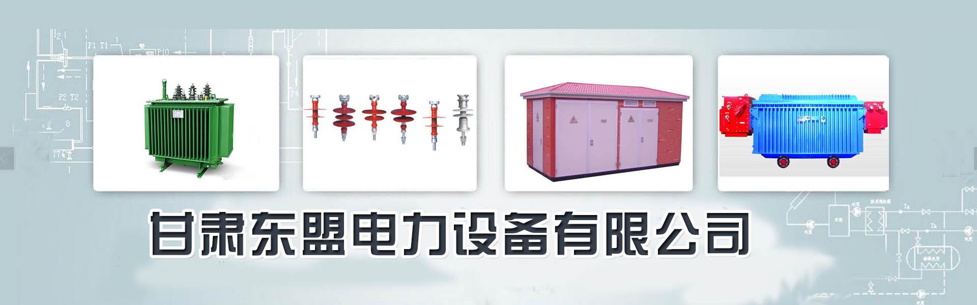 甘肃东盟电力设备超碰公开视频