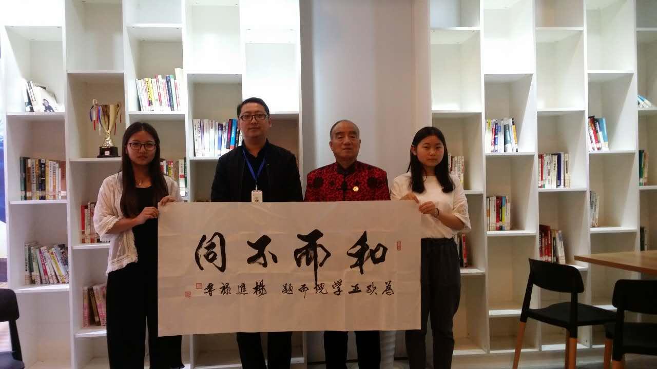 著名书画家杨进禄,凤凰书画院院长为欧亚学院题的校训《和而不同》