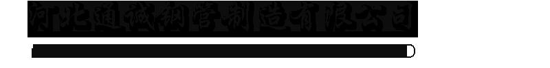 河北通诚钢管制造有限公司.