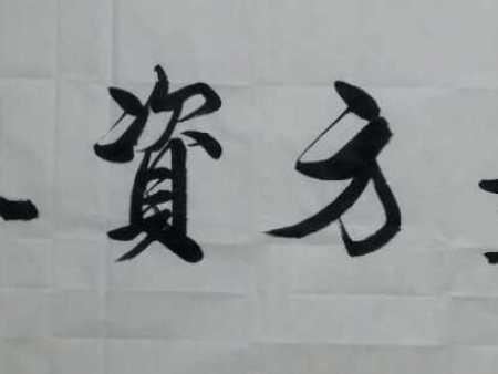 书画家杨进禄,凤凰书画院院长为易方资本有限公司题《易方资本》