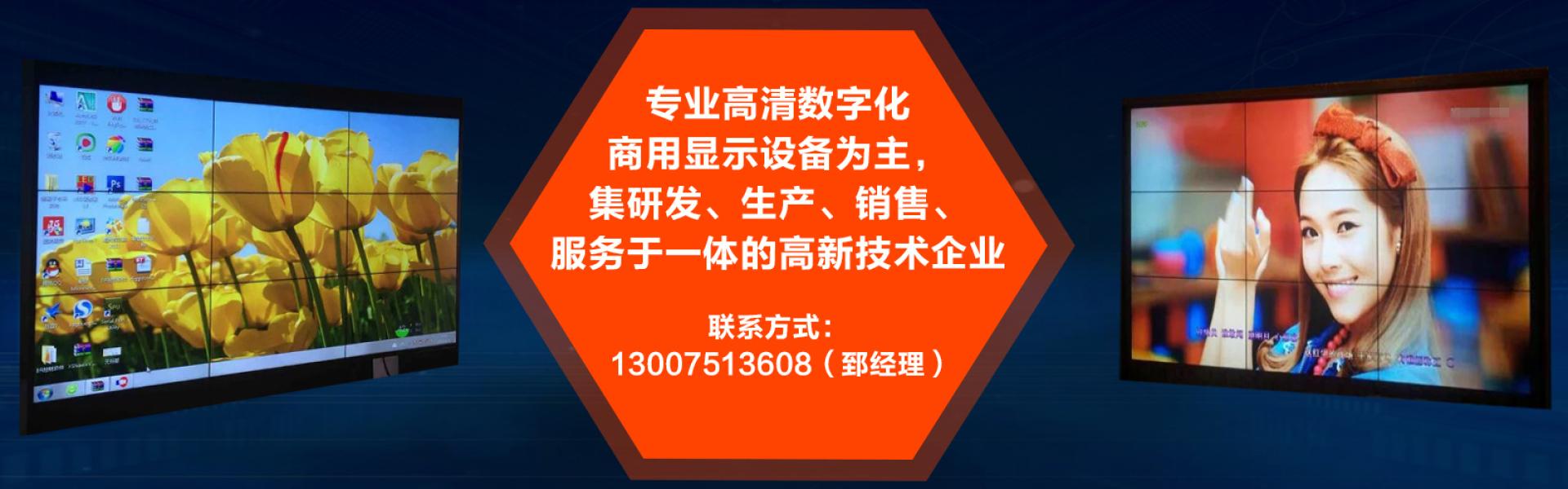 郑州拼接屏