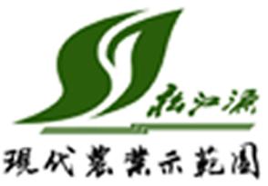 临沂松江源现代农业示范园