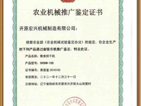 (5HSHN-100)农业机械推广鉴定证书