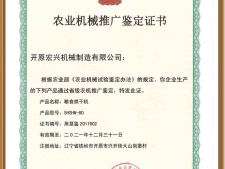 (5HSHN-60)农业机械推广鉴定证书