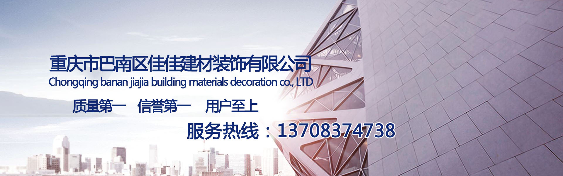 佳佳建材:质量第一、信誉第一、用户至上,服务热线:13708374738