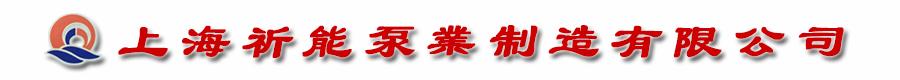上海祈能泵业制造有限公司