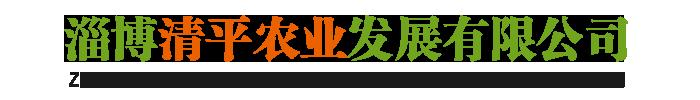 淄博ios成年快手APP農業發展有限公司