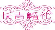 西安长青婚礼策划服务有限公司