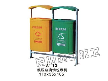 A-13模压玻璃钢垃圾桶