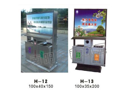 H-12-13垃圾箱