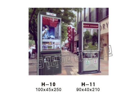 H-10-11垃圾箱