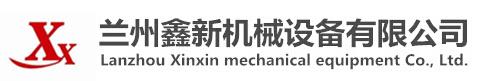 兰州鑫新机械设备有限公司