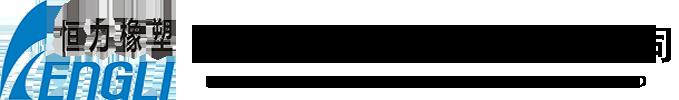 鹤壁市恒力橡塑股份有限公司