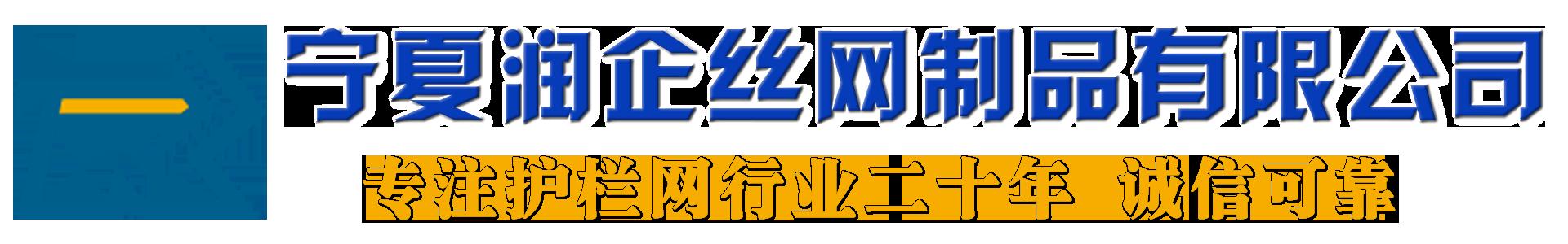 寧夏潤企絲網制品有限公司
