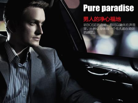 BOSE汽车音响 奥迪A6L魅力展示--徐州IPR汽车俱乐部