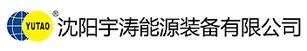 沈阳宇涛能源装备有限公司