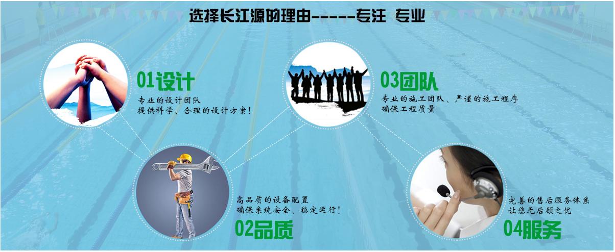 选择广西长江源一体化泳池工程的理由