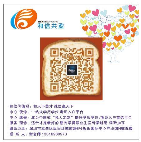 深圳市和信共盈企业管理有限公司