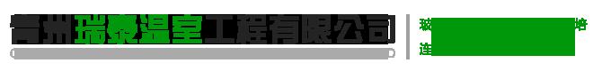 青州瑞泰温室工程有限公司