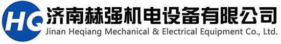 济南赫强机电设备有限公司